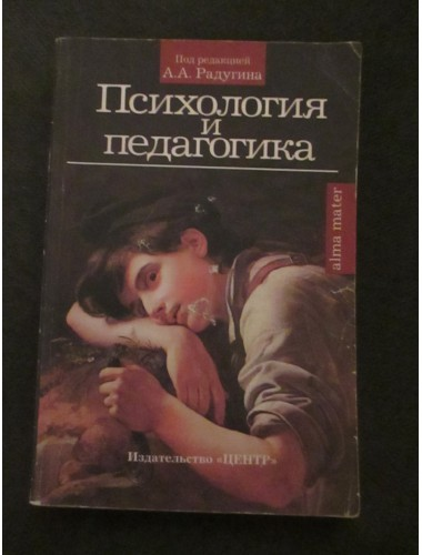 Психология и педагогика (2006)