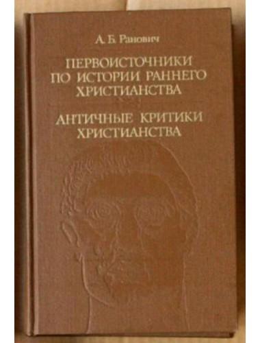 Первоисточники по истории раннего христианства. Античные критики христианства (1990)