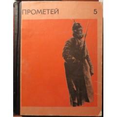 """Прометей. Историко-биографический альманах серии """"ЖЗЛ"""". Т. 5 (1968)"""