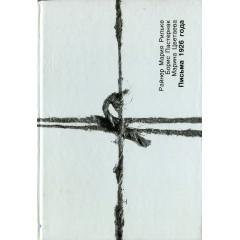Райнер Рильке, Борис Пастернак, Марина Цветаева. Письма 1926 года (1990)