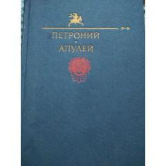 Сатирикон. Метаморфозы. Лукий, или Осёл. (1991)