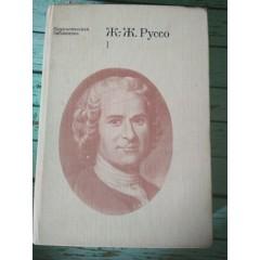 Педагогические сочинения в 2-х томах (1981)