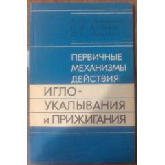 Первичные механизмы действия иглоукалывания и прижигания (1984)