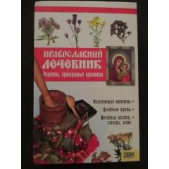 Православный лечебник: Рецепты, проверенные временем