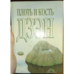 Плоть и кость Дзэн (1993)