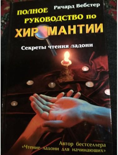 Полное руководство по хиромантии: Секреты чтения ладони (2005)