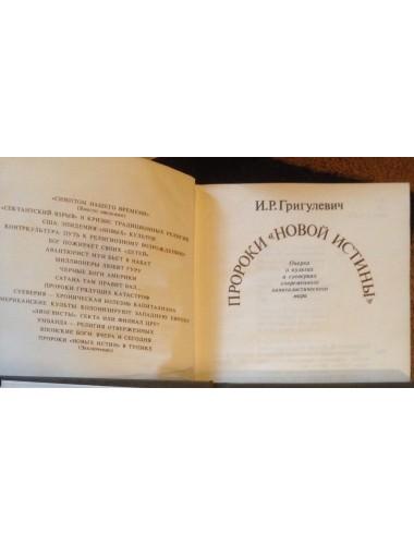 """Пророки """"новой истины"""" (1983)"""