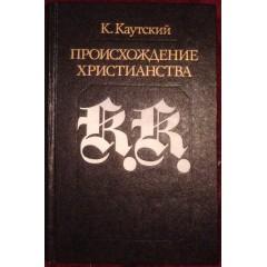 Происхождение христианства (1990)