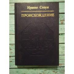 Происхождение (1985)
