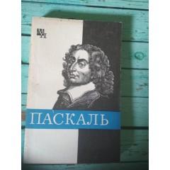 Паскаль (1979)