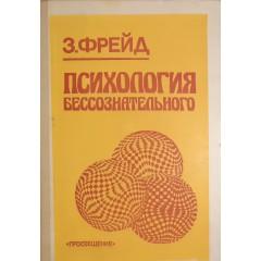 Психология бессознательного (1990)