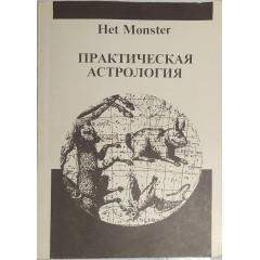 Практическая астрология (1992)