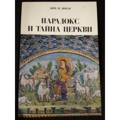Парадокс и тайна церкви (1967)