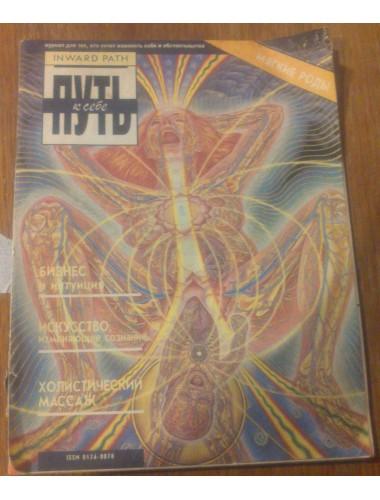 Путь к себе (журнал), 7/1992