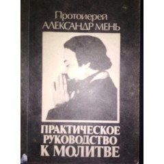 Практическое руководство к молитве (1991)