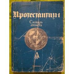 Протестантизм (Словарь атеиста) (1990)