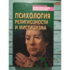 Психология религиозности и мистицизма (2001)