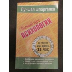 Психология: Полный курс (2010)