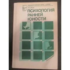 Психология ранней юности (1989)