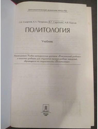 Политология (2008)