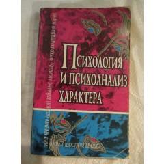 Психология и психоанализ характера: Хрестоматия (2000)