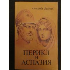 Перикл и Аспазия (1991)