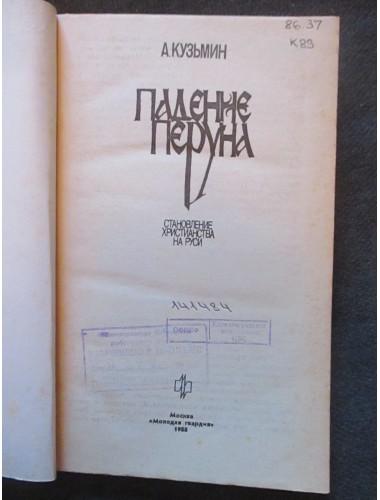Падение Перуна: Становление христианства на Руси (1988)