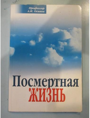 Посмертная жизнь: Беседы современного богослова (2009)