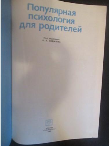 Популярная психология для родителей (1988)