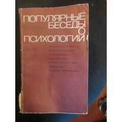 Популярные беседы о психологии (1976)