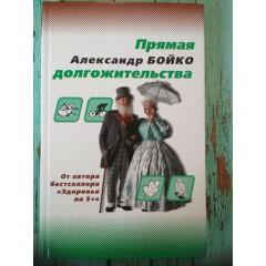 Прямая долгожительства (2002)