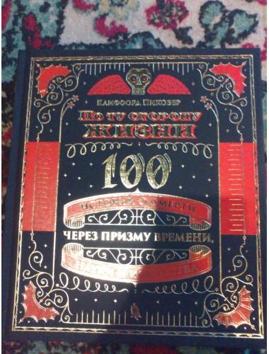По ту сторону жизни. 100 историй о смерти через призму времени, науки и искусства (2018)