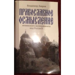 Православное осмысление ленинского эксперимента над Россией (2017)