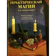 Практическая магия для начинающих (2006)