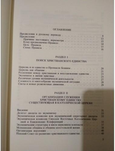 Правило по применению принципов и норм по экуменизму (1993)