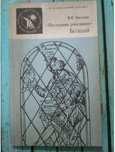 Последний римлянин Боэций (1987)
