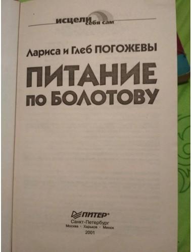 Жизнь по Болотову (комплект из 3 книг)