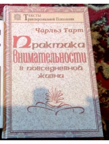 Практика внимательности в повседневной жизни (1996)