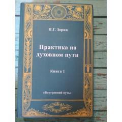 Практика на духовном пути (книги 1-2) (2007)