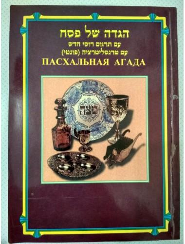 Пасхальная Агада: Песах (в 2-х частях) (2001)