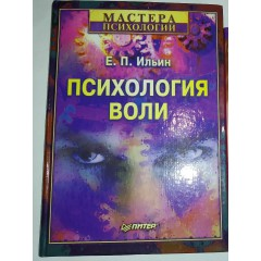 Психология воли (2002)