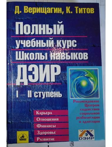 Полный учебный курс Школы навыков ДЭИР. I и II ступени (2010)