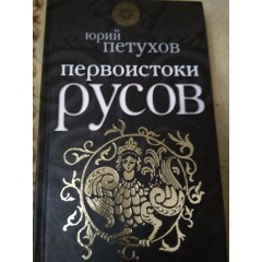 Первоистоки Русов (2009)