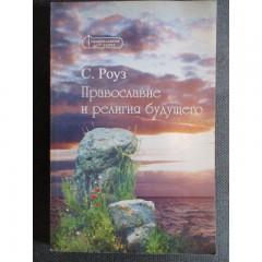 Православие и религия будущего (1997)