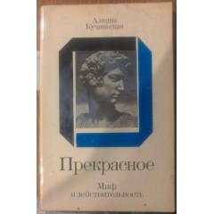 Прекрасное: Миф и действительность (1977)