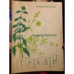 Лекарственные травы (1991)
