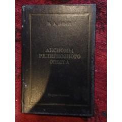 Аксиомы религиозного опыта (1993)