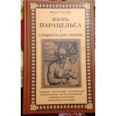 Жизнь Парацельса и сущность его учения (2009)
