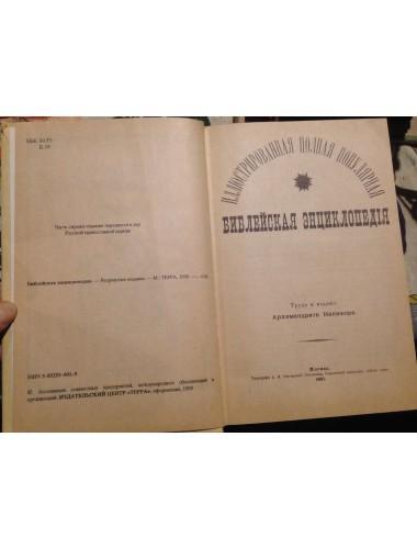 Библейская энциклопедия (1991)