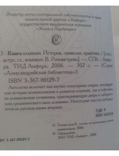 Книга алхимии. История, символы, практика (2006)